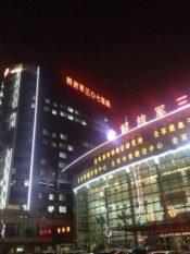中国の病院です。特に精度の高い血液検査機関を所有している場所です。