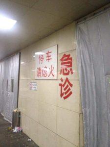 中国の病院の急患受付です