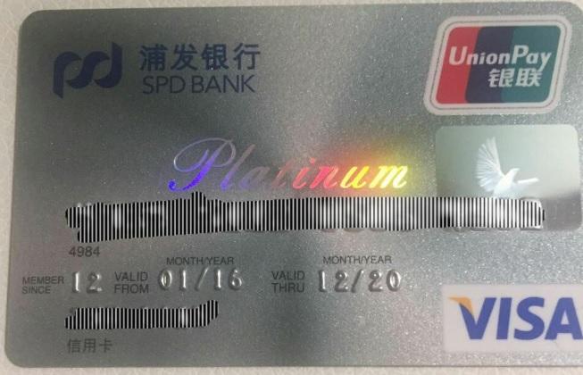中国のクレジットカードです。