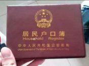 中国の戸籍謄本です