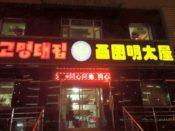 中国語と韓国語が併記された看板